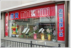 shop_hankyuibara2_img.jpg